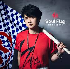 下野 紘「Soul Flag」