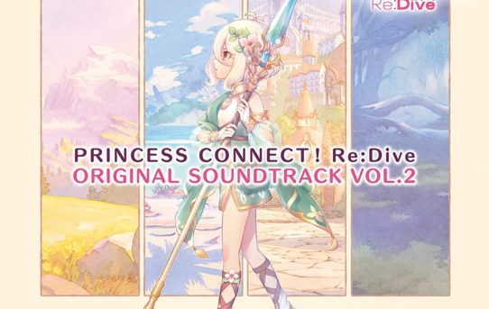 プリンセスコネクト!Re:Dive  「PRINCESS CONNECT! Re:Dive ORIGINAL SOUNDTRACK VOL.2」